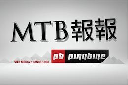 MTB報報第一集上線
